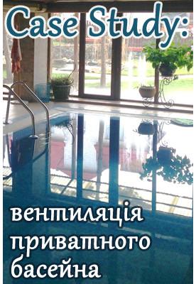 Кейс: влаштування вентиляції басейна